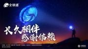 """中国移动""""全球通""""品牌焕新出发 含多项专属权益"""