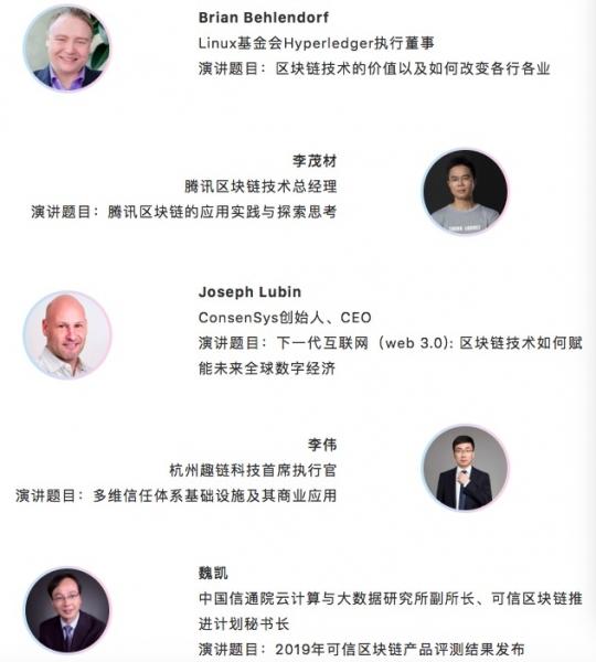 2019可信区块链峰会|最新日程&参会指南
