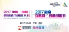 2017中国(海南)智慧城市创新大会