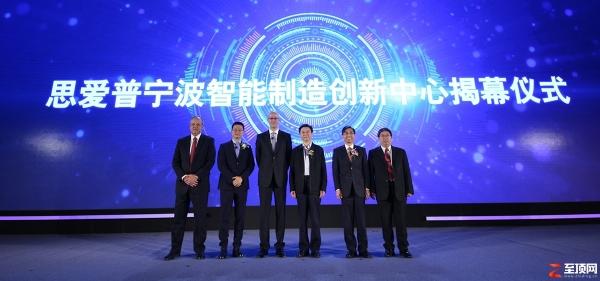 """SAP""""数治省市""""第二站——""""智能制造创新中心""""落地宁波"""