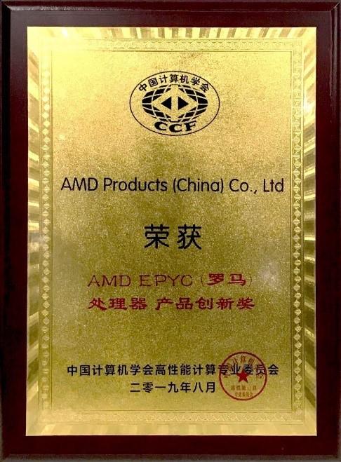 第二代AMD EPYC处理器荣获CCF HPC China 2019产品创新奖