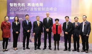 """SAP数治省市第二站――""""智能制造创新中心""""落地港口城市宁波"""