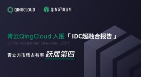 青云QingCloud入围IDC超融合报告 跻身中国超融合市场四