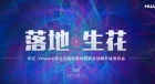 华云VMware混合云服务落地暨联合战略升级发布会
