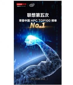 �硬件�p突破 助�想再�Z2019 HPC TOP100第一
