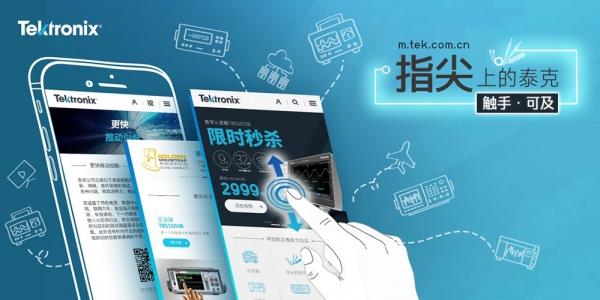 泰克推出全新手机网站,数字化电商模式不断创新