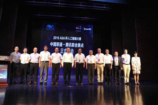 """全国首届""""AIIA杯人工智能巡回赛""""中国联通—腾讯联合赛点在延安正式启"""