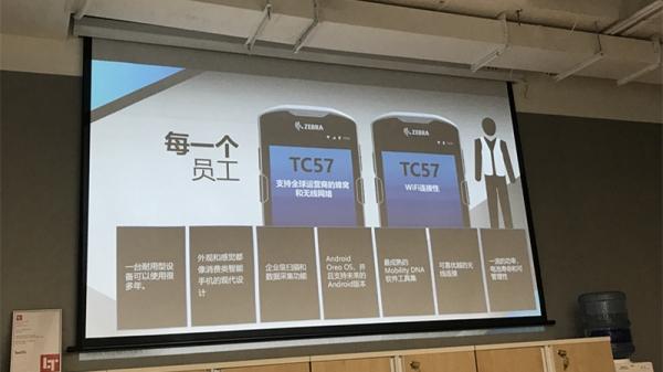 斑马技术助力企业移动工作效率的全面提升:TC57企业级移动设备