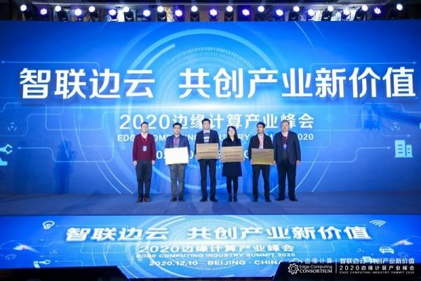 智联边云 共创产业新价值——2020边缘计算产业峰会在京盛大召开