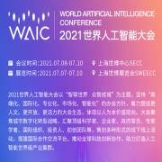 倒计时10天,2021世界人工智能大会公众报名注册指南