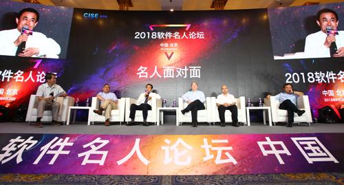 改革开放40年 创新引领软件人—2018软件名人论坛成功举办