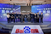 百度AI加速器第二期开营  23位创业新星搭上百度AI列车