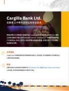 Cargills Bank Ltd. 在斯里兰卡率先采用认知安全技术