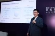"""HUAWEI云管理网络连线""""普惠88304"""" 招募合作伙伴共创新生态"""