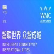 官宣|2021世界人工智能大会活动日程安排