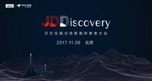 JDD大会聚焦AI未来  连接科技、学界、金融、投资四大领域