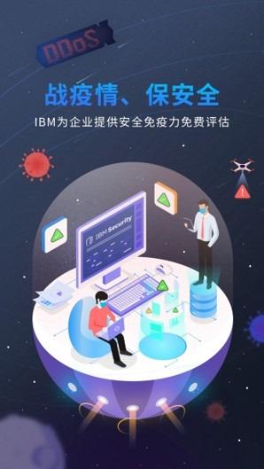 同心抗疫!IBM正在为企业提供安全免疫力免费评估
