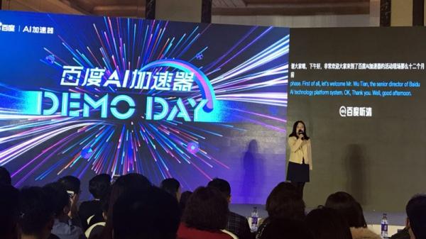 百度吴甜宣布百度AI加速器第二期开营 要让创业者跑得更快