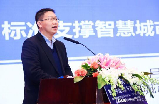 共筑IT服务新生态,首届中国IT服务运营大会隆重召开