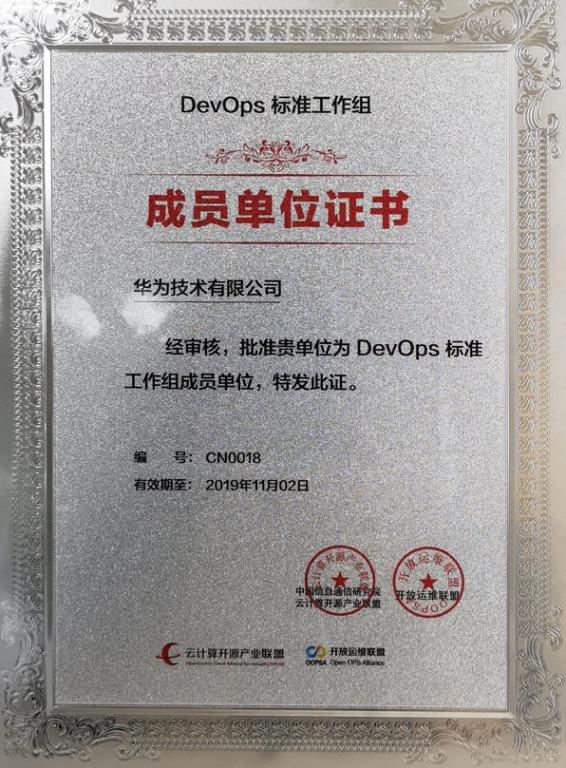 华为云被授牌为DevOps标准工作组成员单位