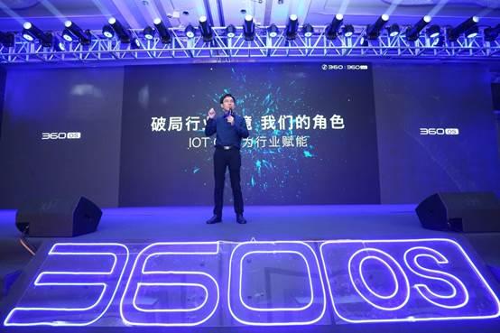 360OS发布OS4.0 围绕大安全打造大生态
