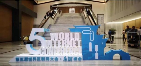 乌镇时间即将开启,亚信与你相约第五届世界互联网大会