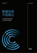 建立信任优势决胜富数据和AI时代大中华区洞察