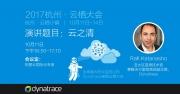 全球领先云监控方案商Dynatrace亮相云栖大会――以人工智能、全栈式自动化解决方案助力企业云化业务增长