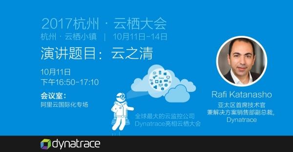 全球领先云监控方案商Dynatrace亮相云栖大会——Dynatrace以人工智能、全栈式自动化的解决方案助力企业云化业务增长