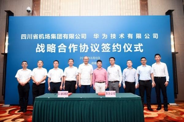 四川机场集团与华为签署战略合作协议