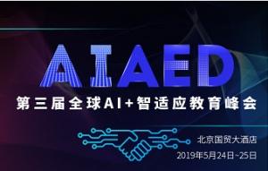 权威大咖、前沿课题、全链资源,第三届AIAED全球AI智适应教育峰会开幕在即