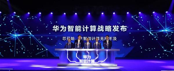 华为举办首届智能计算大会并发布智能计算新战略