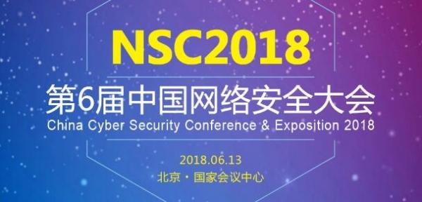 2018中国网络安全大会6月在京召开  引爆行业热点