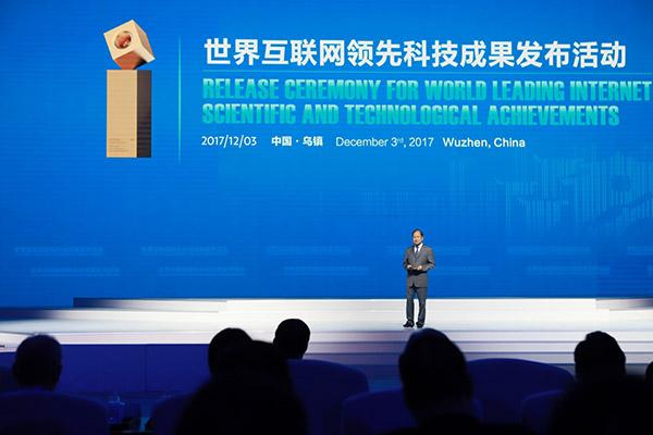 华为3GPP 5G预商用系统获世界互联网领先科技成果奖