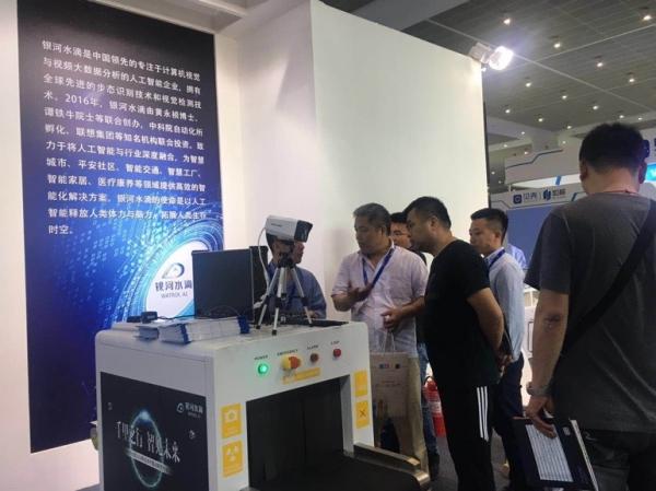 世界智能大会赛智能银河水滴等科技企业各展神技