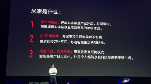 """小米生态链:产品不仅要实用,更应该具备一个""""有趣的灵魂"""""""