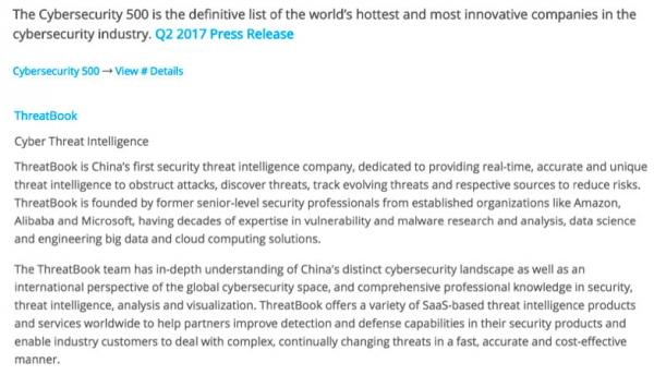 微步在线入选全球网络安全500强