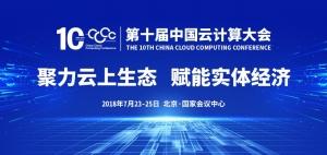 第十届中国云计算大会直播专题