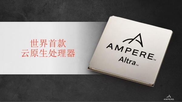 """应""""云""""而生 新一代云原生CPU Ampere Altra问世"""