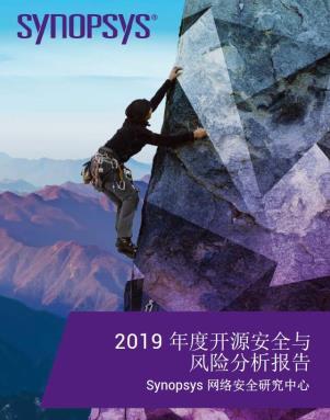 新思科技发布《2019年开源安全和风险分析》报告
