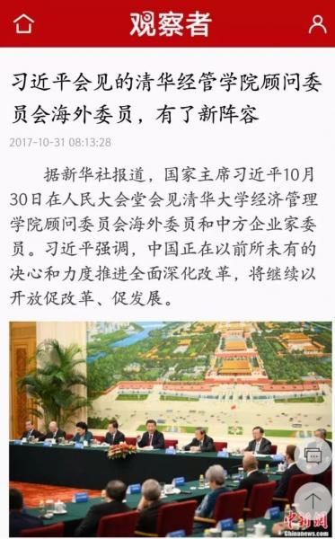 """谁成为中国""""海外智囊团""""的新成员?"""