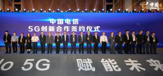 推动5G发展,中国电信与曙光签署合作备忘录