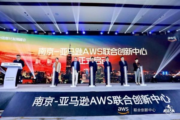 南京-亚马逊AWS联合创新中心正式启航