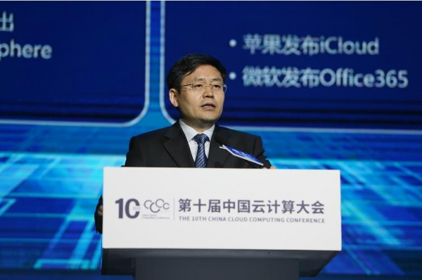 第十届中国云计算大会召开 王恩东分享智慧计算如何赋能实体经济