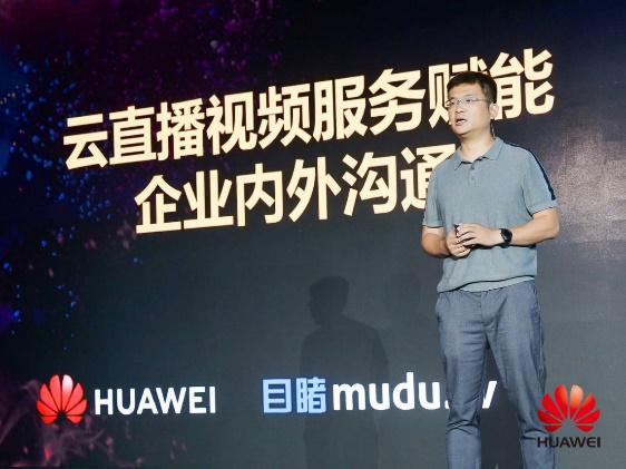 +AI时代,华为云助力数字经济快速发展