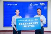 """科技赋能产业扶贫 高通与中国扶贫基金会合作开展""""智慧农业""""项目"""