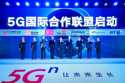 中国联通率先联手八家国际运营商成立5G国际合作联盟