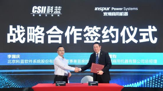 2019浪潮商用机器Power Start合作伙伴生态大会成功召开