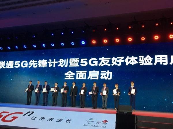 体验5G的机会来了 中国联通发布5G先锋计划暨5G友好体验用户招募活动