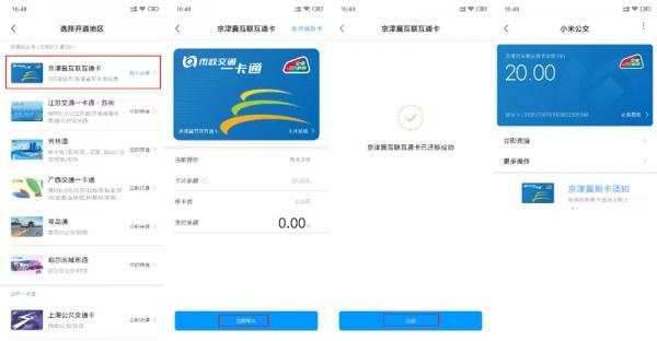 小米公交继续领跑业内,新增京津冀/苏州移卡